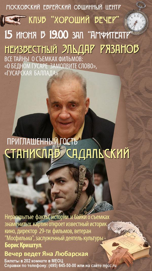 САДАЛЬСКИЙ (копия)
