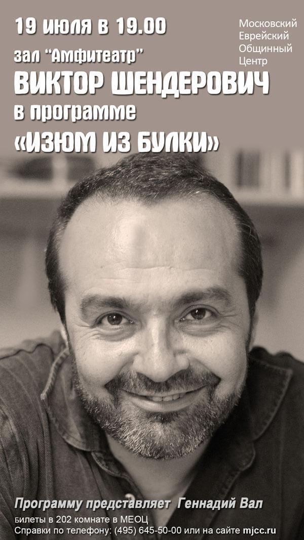 Шендерович  (копия)