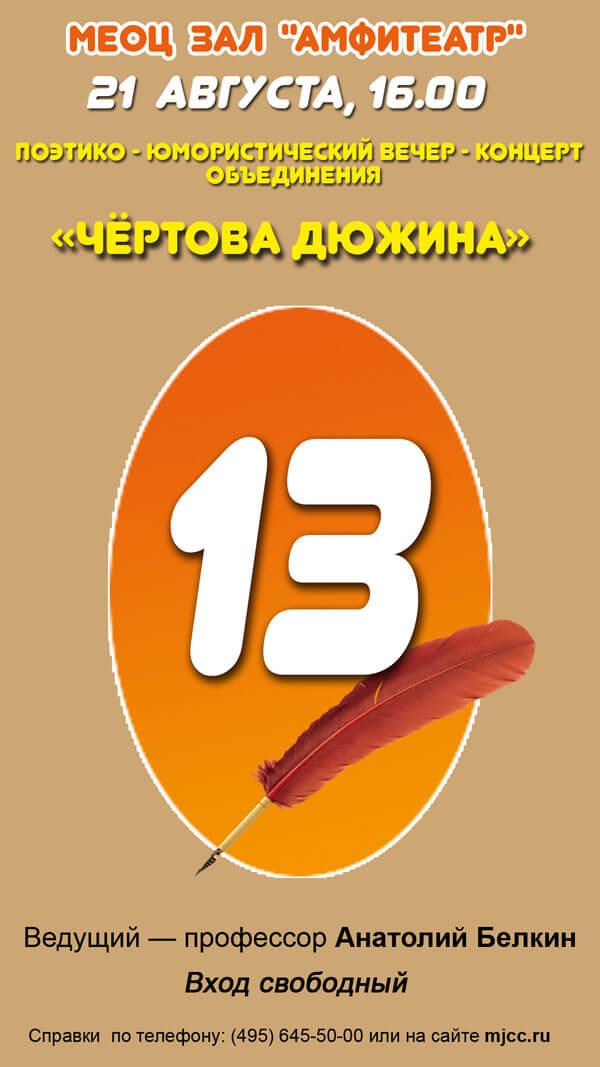 Чертова дюжина _АВГУСТ (копия)