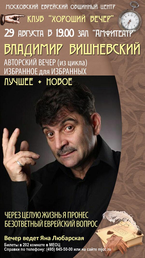 ВИШНЕВСКИЙ (копия)