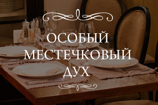 mestechko-kulinaria-фм