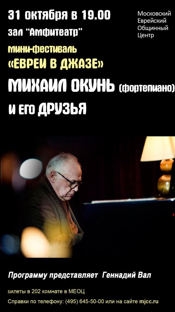окунь_михаил (копия)