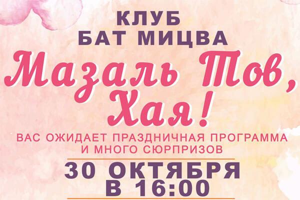 bat-mitsva-chaya-1
