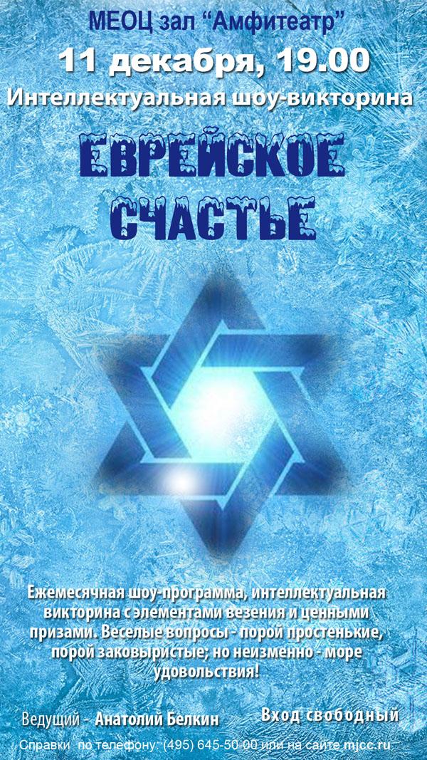 Еврейское счастье_декабрь (копия)