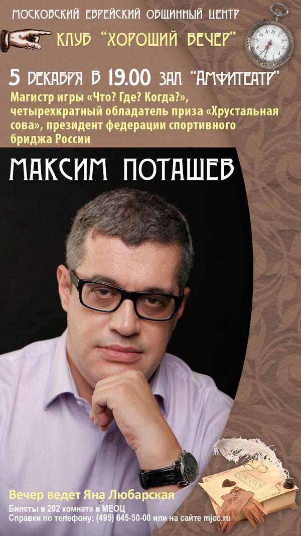 Поташев (копия)