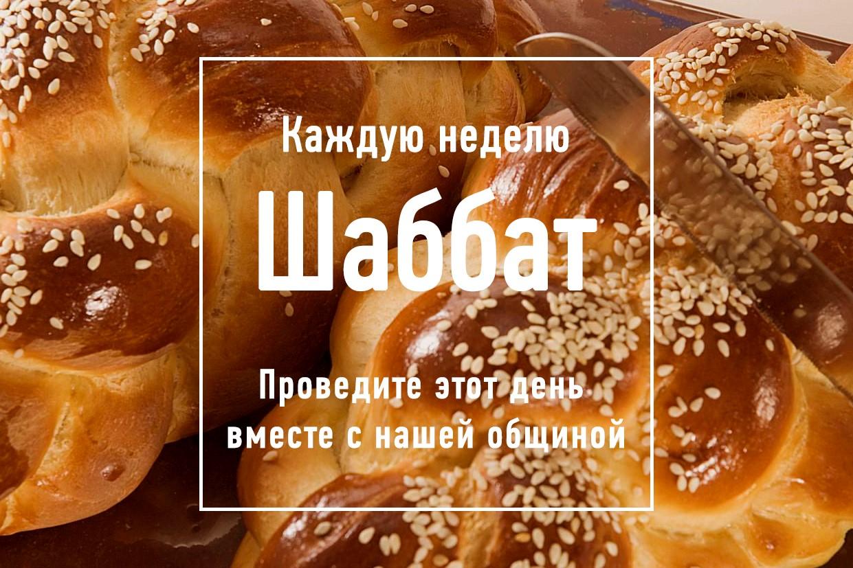 шабат-меоц