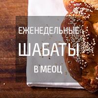 шабат-в-меоц+200