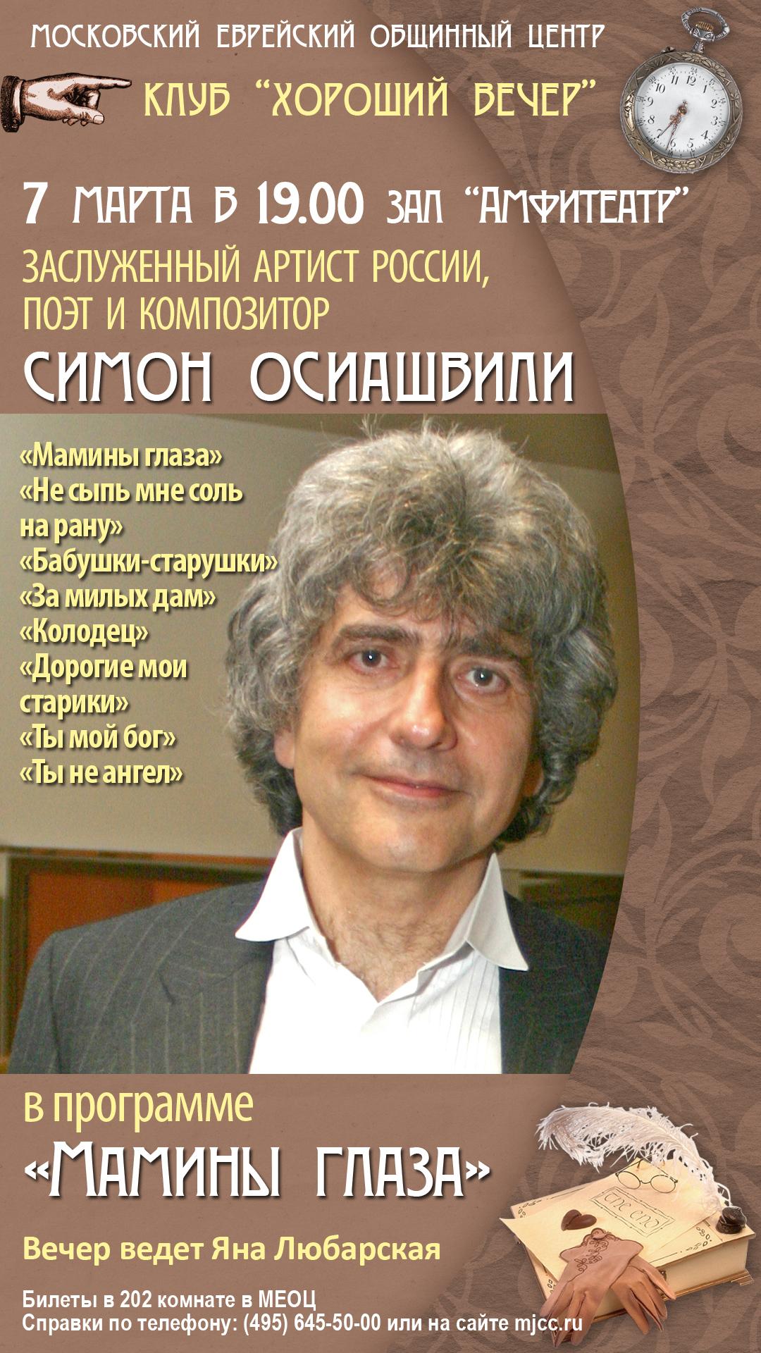 осиашвили (копия)