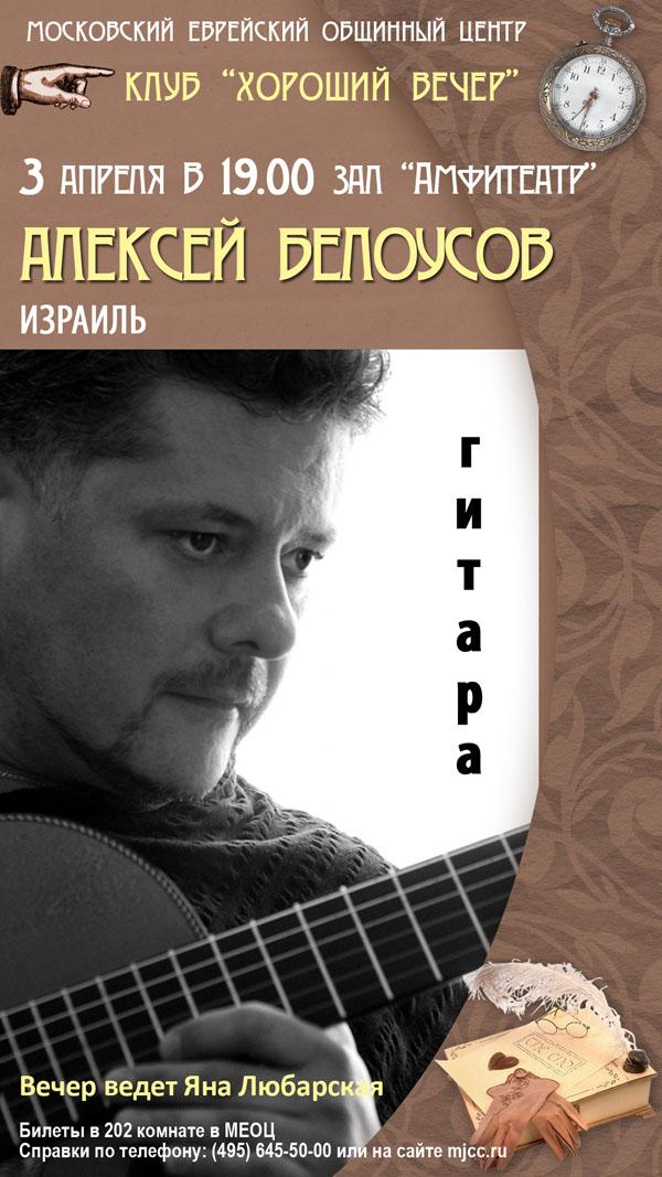 Белоусов (копия)