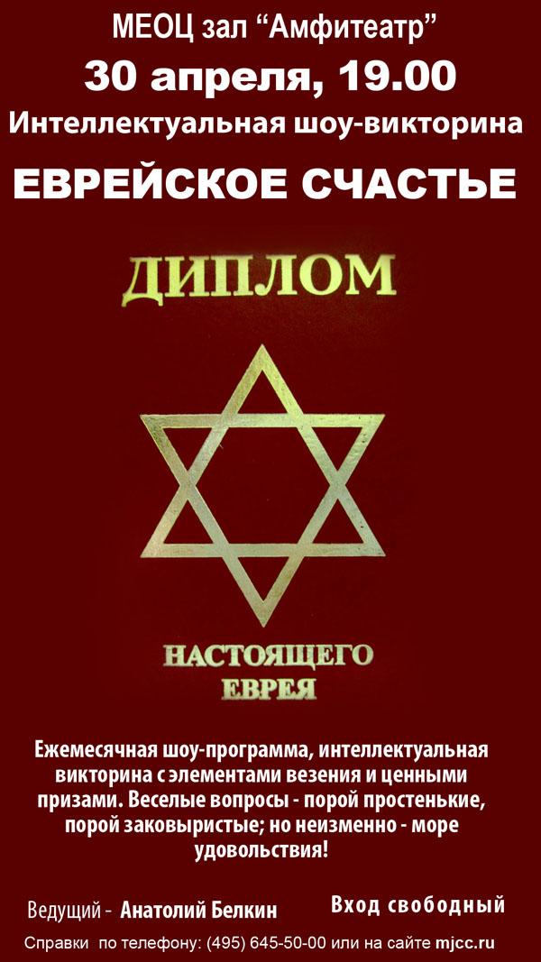 Еврейское счастье_апрель (копия)