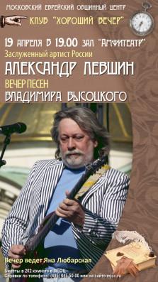 ЛЕВШИН (копия)