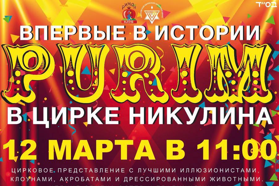 circus-nikulin-purim-2017-a