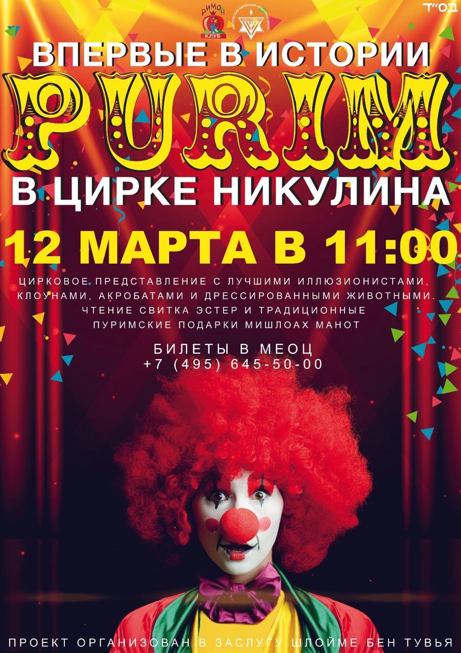 circus-nikulin-purim-2017