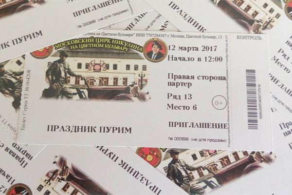 purim-bilety