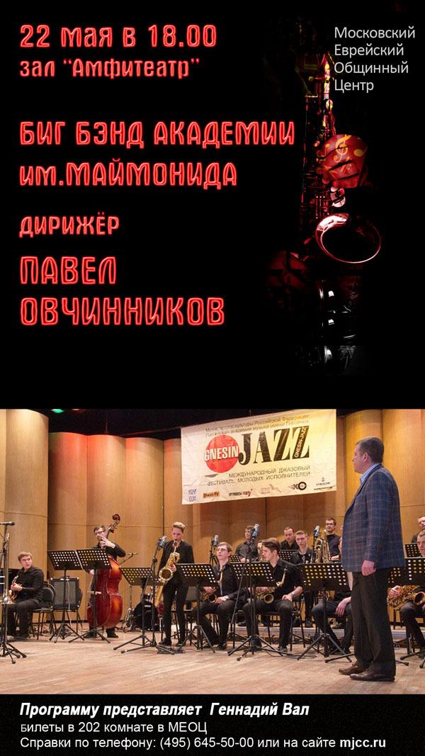 джаз (копия)