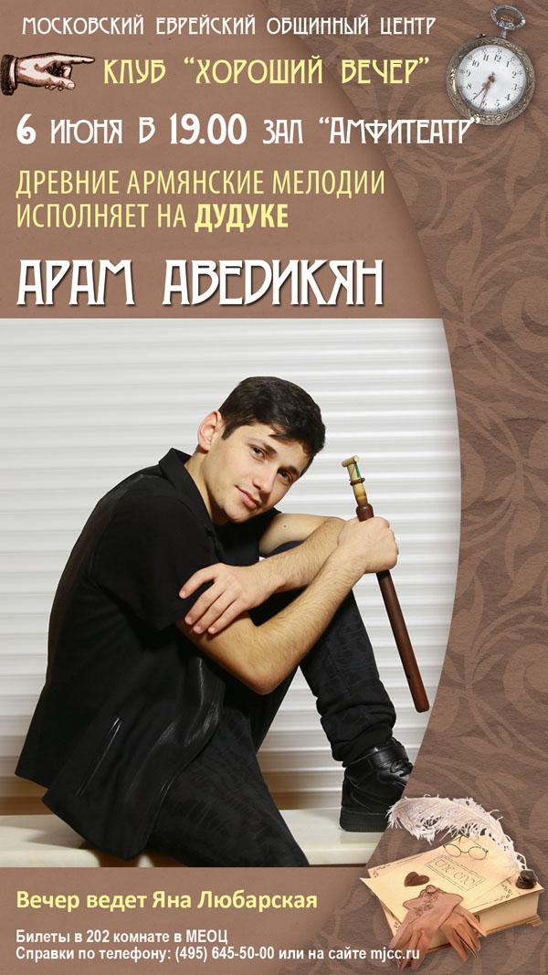 Аветикян (копия)