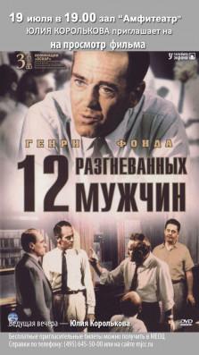 12 (копия)