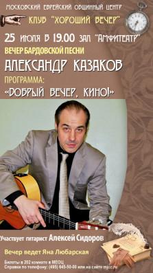казаков (копия)