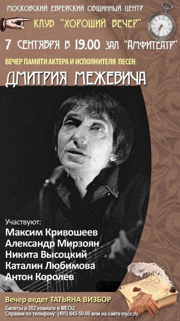 МЕЖЕВИЧ (копия)