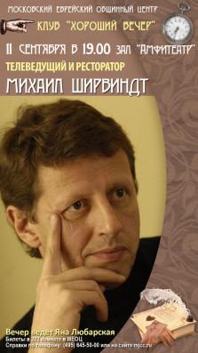 ШИРВИНДТ (копия)
