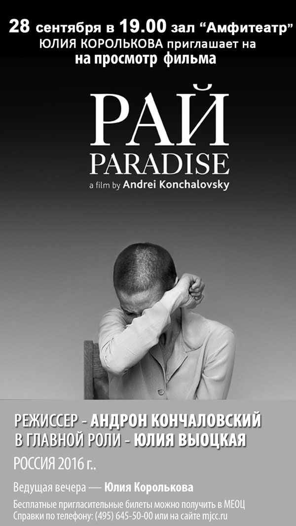 рай (копия)