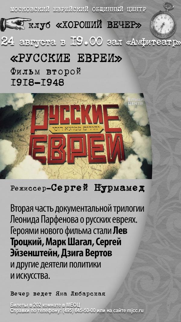русские евреи1 (копия)