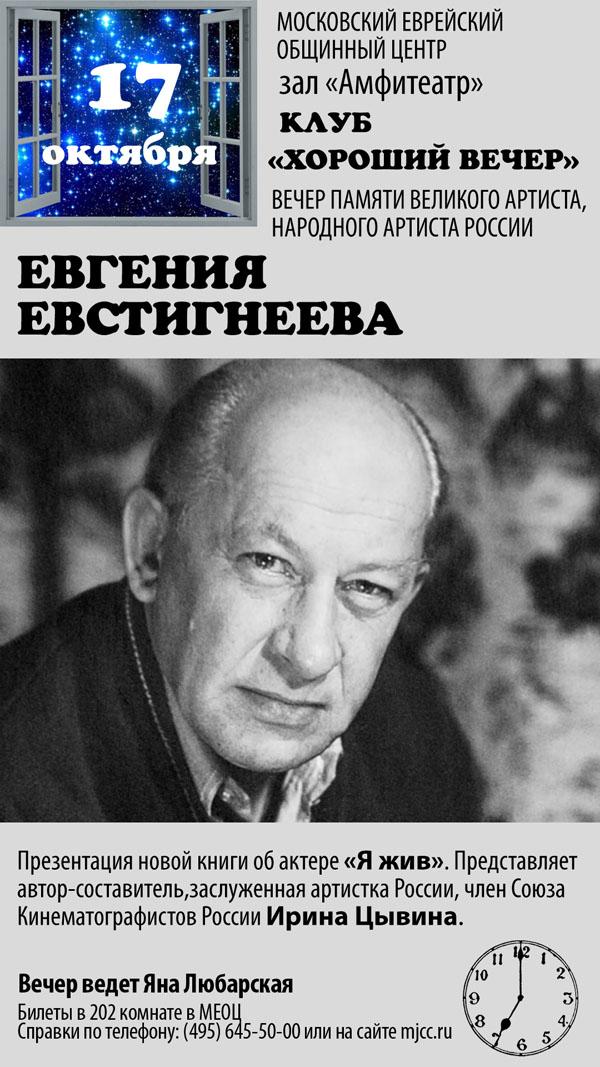 ЕВСТИГНЕЕВ (копия)
