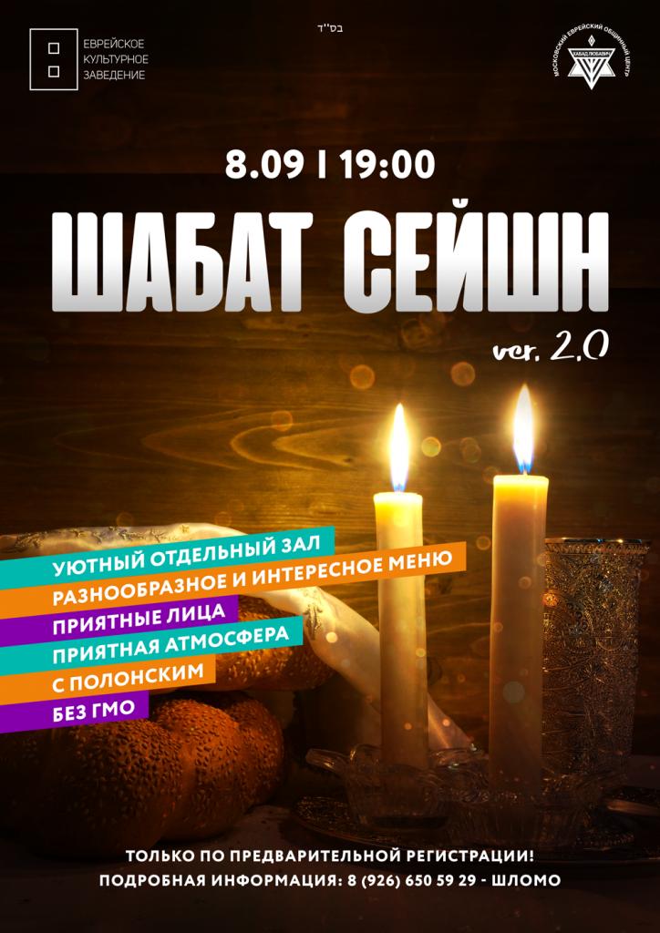 Shabbat_Open2 (1)