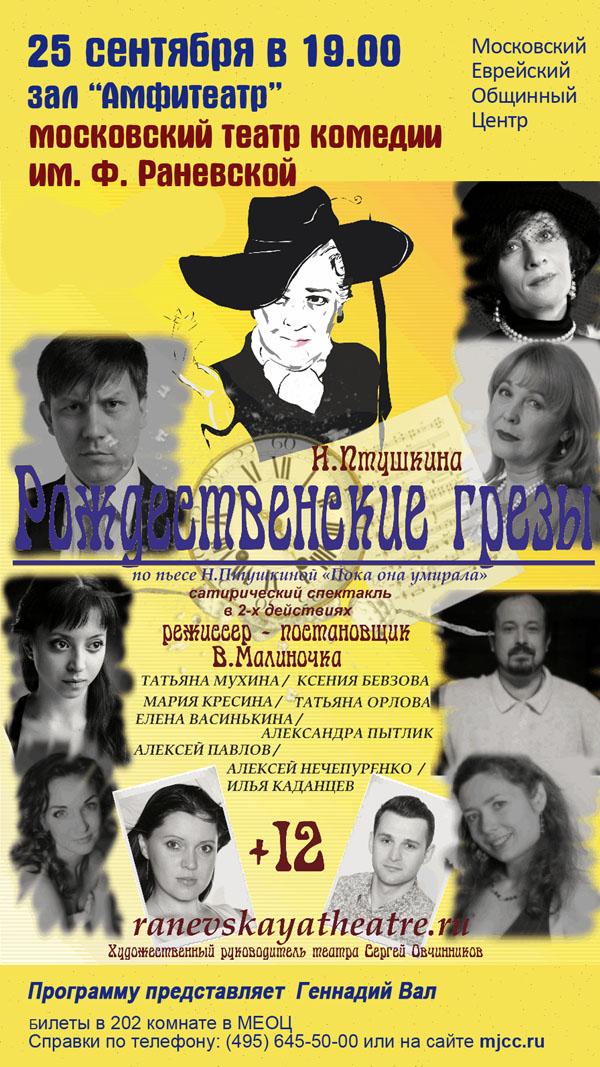 театр1 (копия)