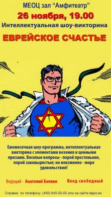 Еврейское счастье_ноябрь (копия)