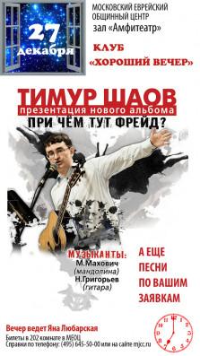 шаов (копия)