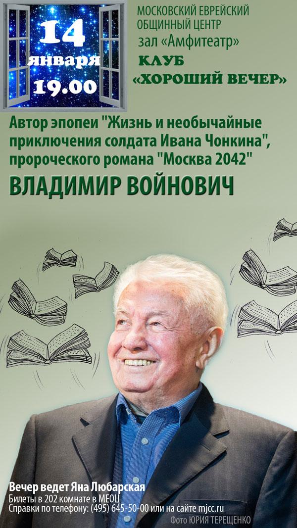 ВОЙНОВИЧ1 (копия)