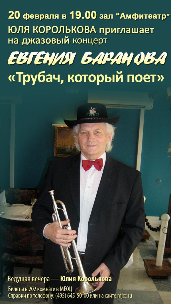 трубач (копия)