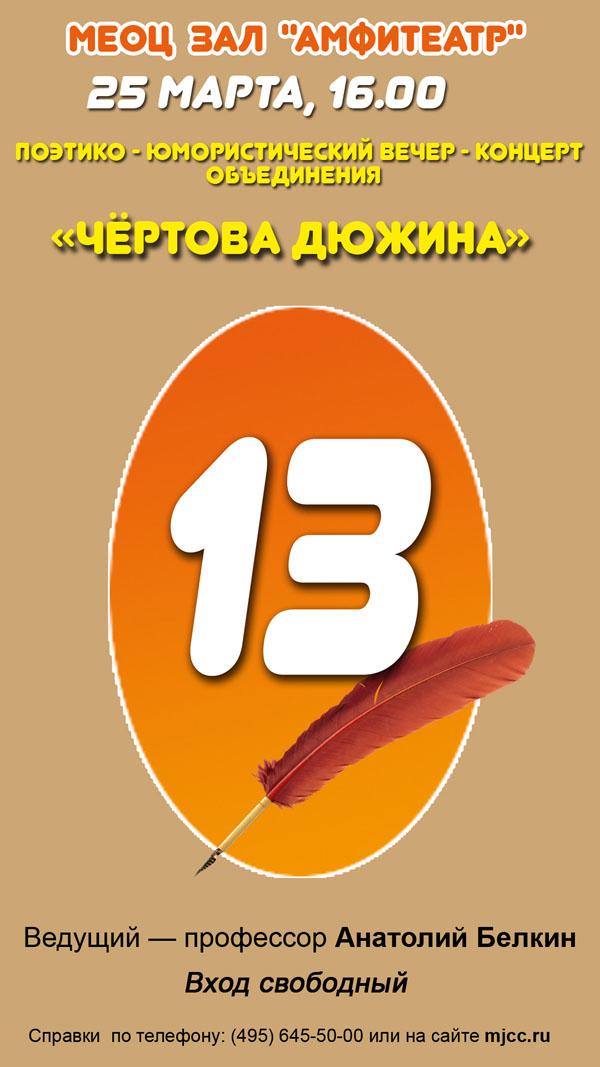 Чертова дюжина _март (копия)