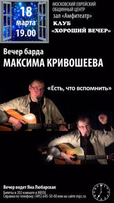 КРИВОШЕЕВВ (копия)