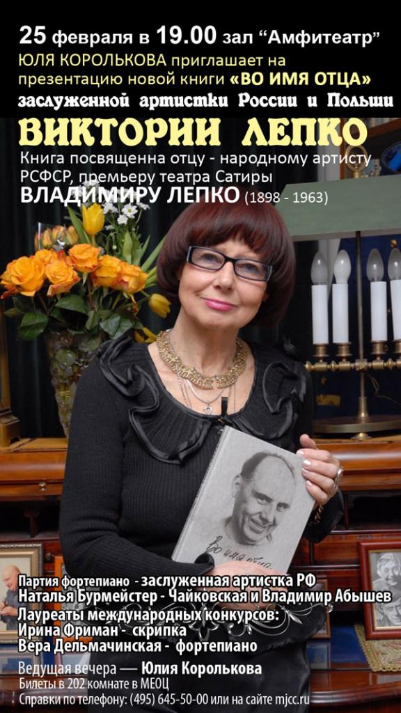 ЛЕПКО (копия)