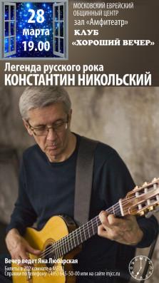 НИКОЛЬСКИЙЙ (копия)
