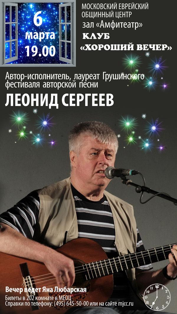 СЕРГЕЕВВ (копия)