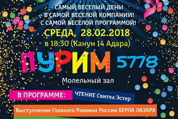 purim-5778