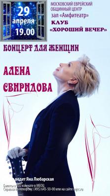 свиридова 1 (копия)