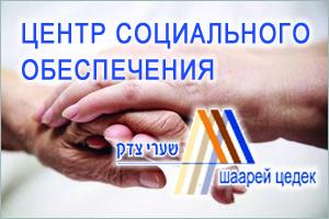 tzedek_banner