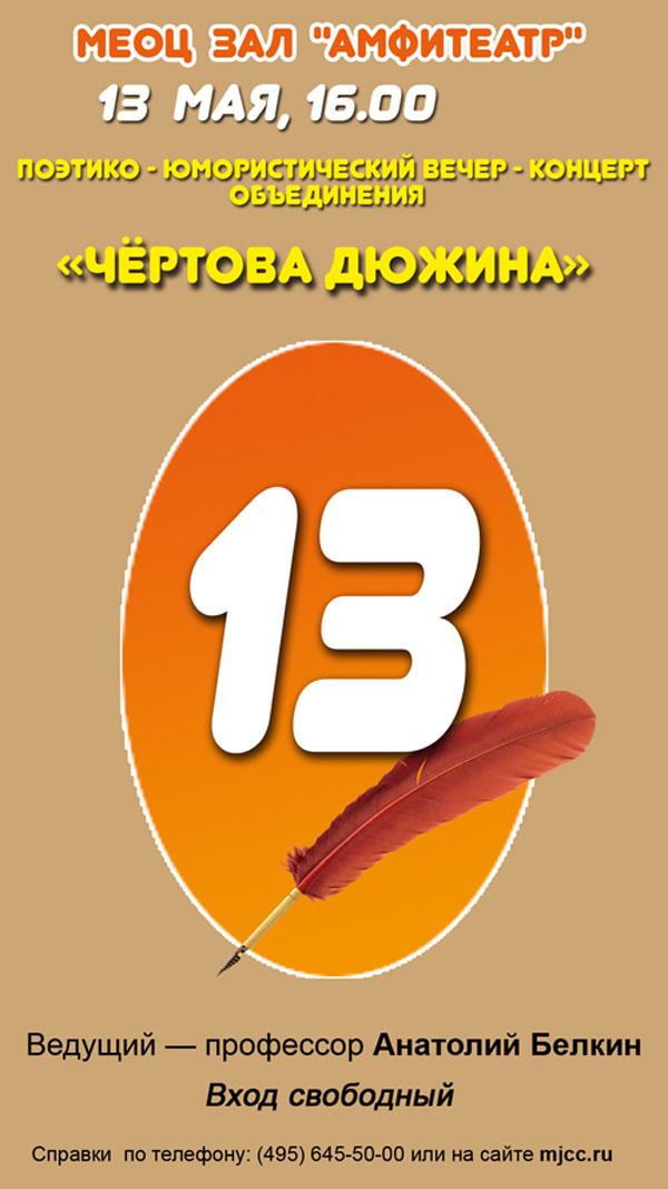 Чертова дюжина _май (копия)