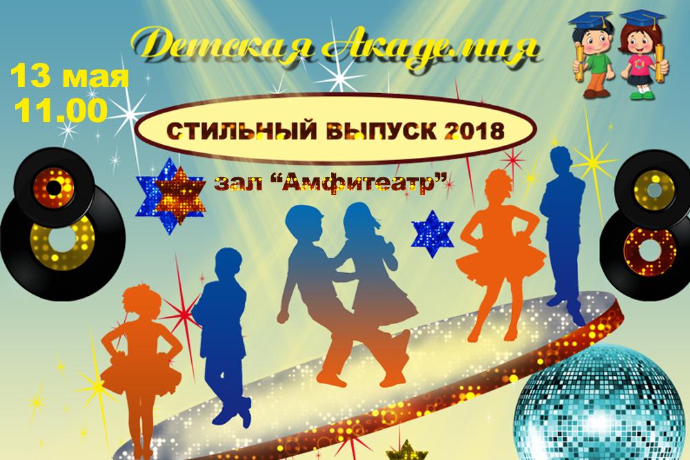 детская академия сайт