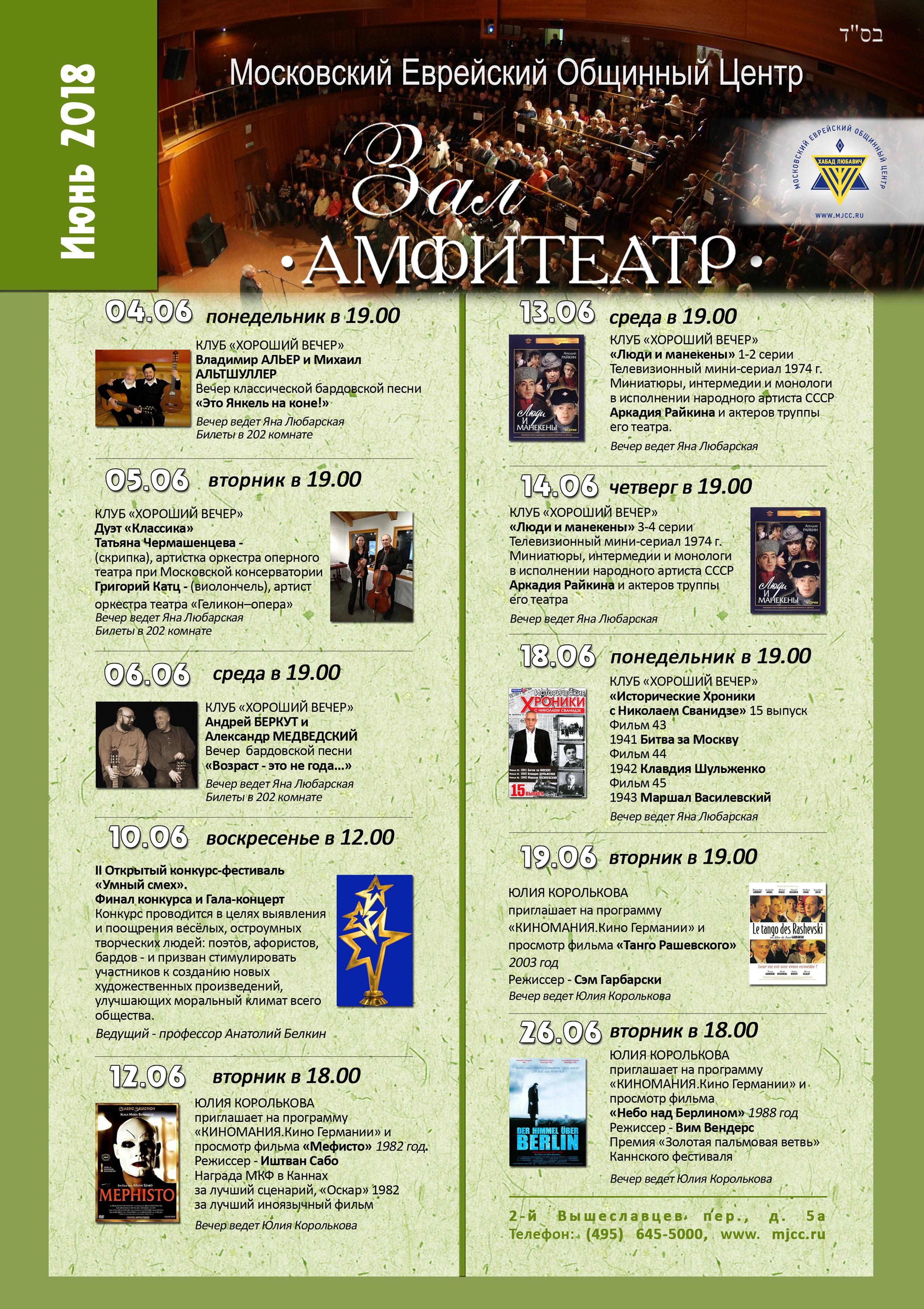 общая афиша_июнь (копия)