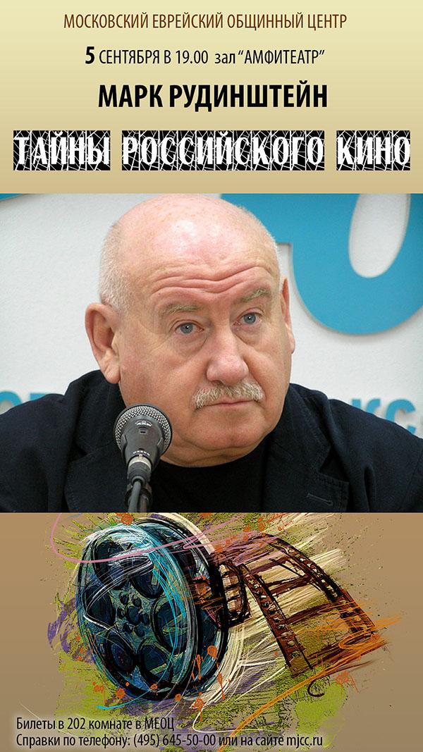 РУДИНШТЕЙН 2 копия