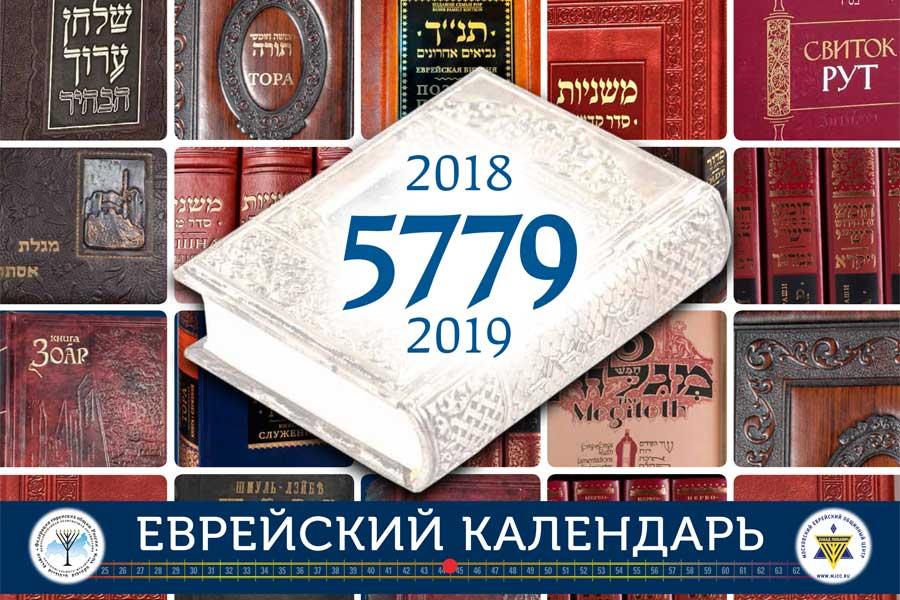 kalendar5779