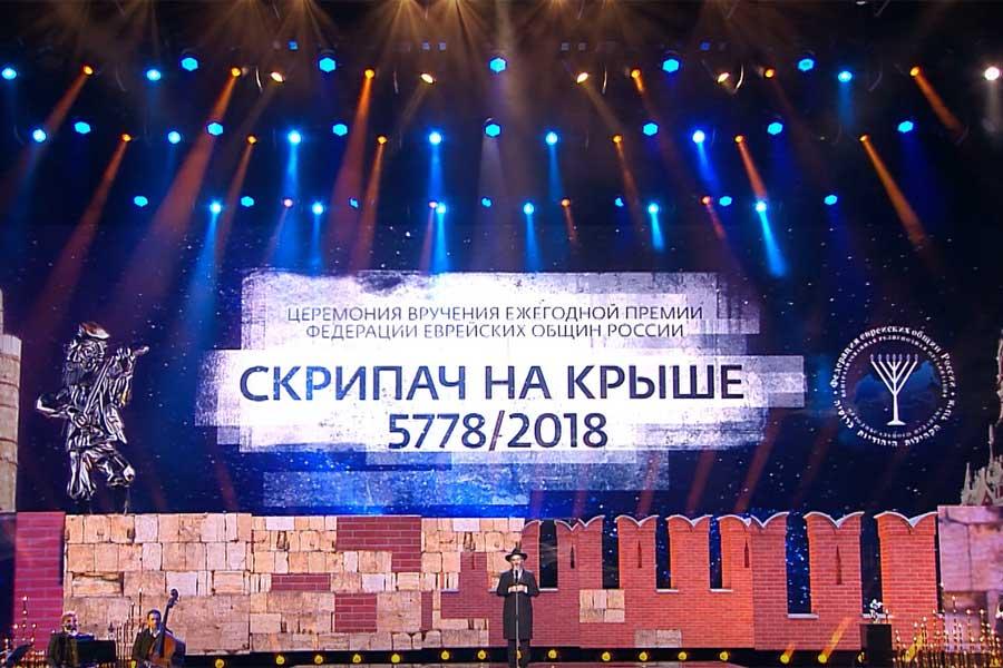 skripach-na-kryshe-2018-577