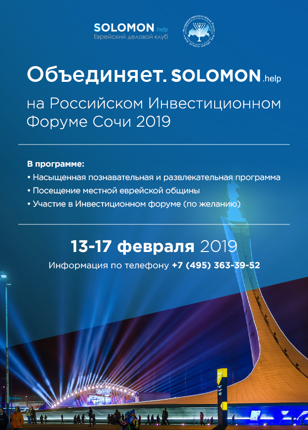 01.16_Sochi_2 (2)