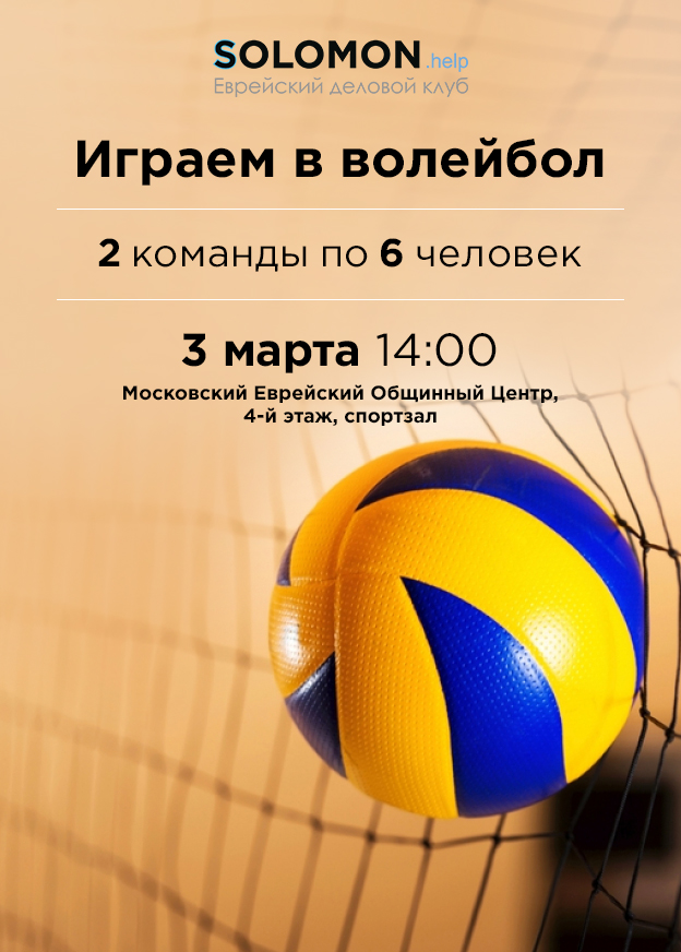 02.26_volleyball