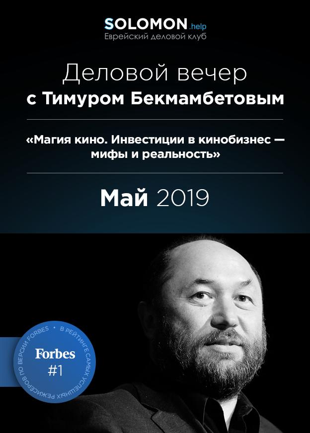 02.20_Bekmambetov